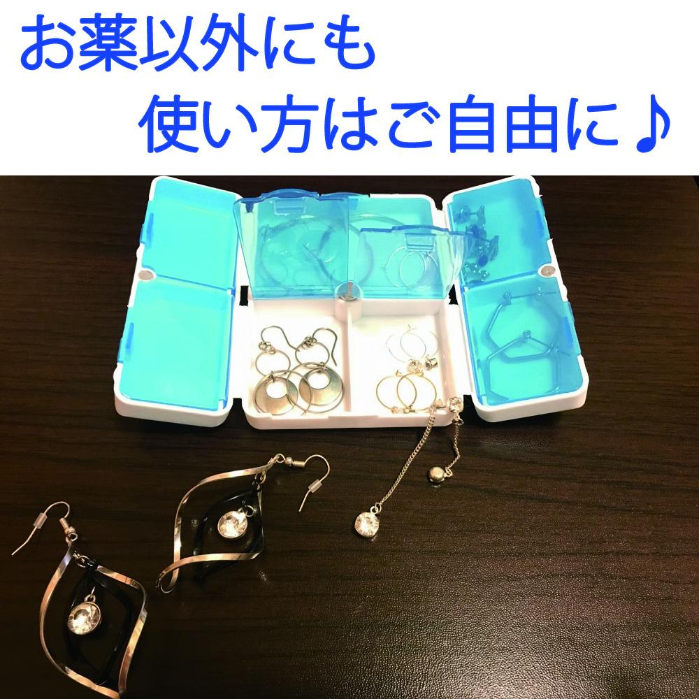 おくすりケースのイメージ3