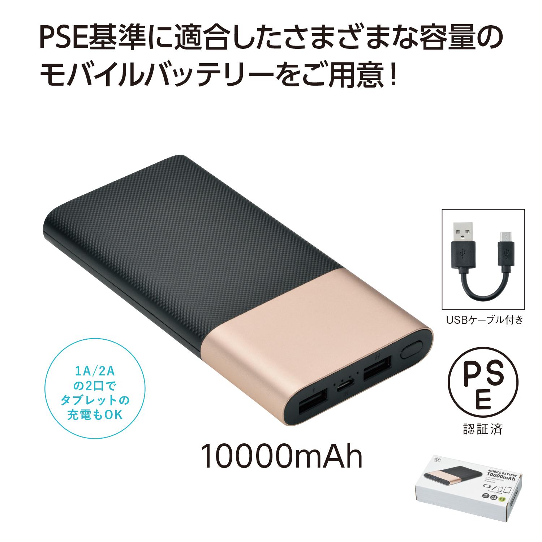 モバイルバッテリー 10000mAhイメージ