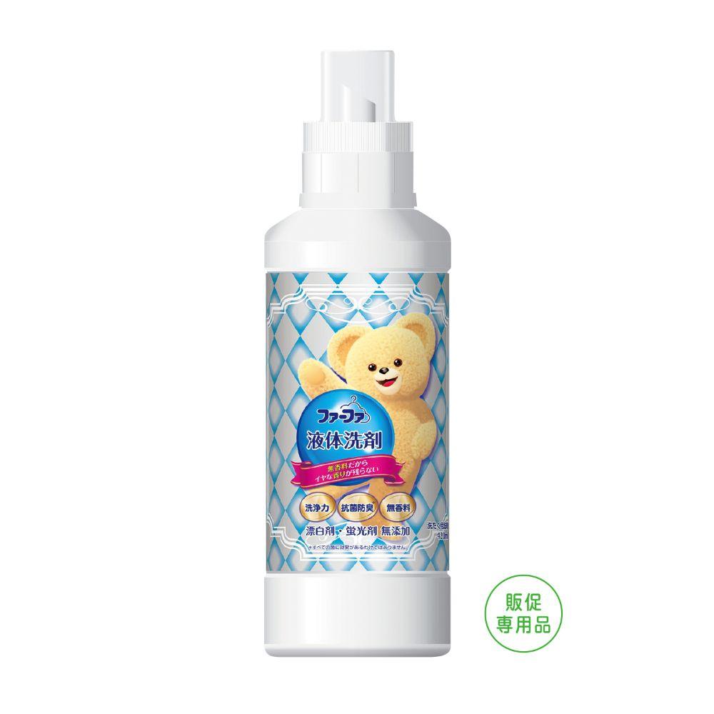 ファーファ 衣料用液体洗剤420ml無香料イメージ