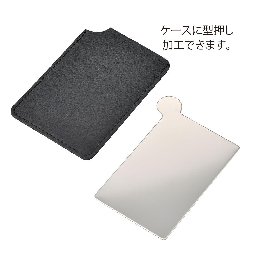 カード型ステンレスミラーイメージ