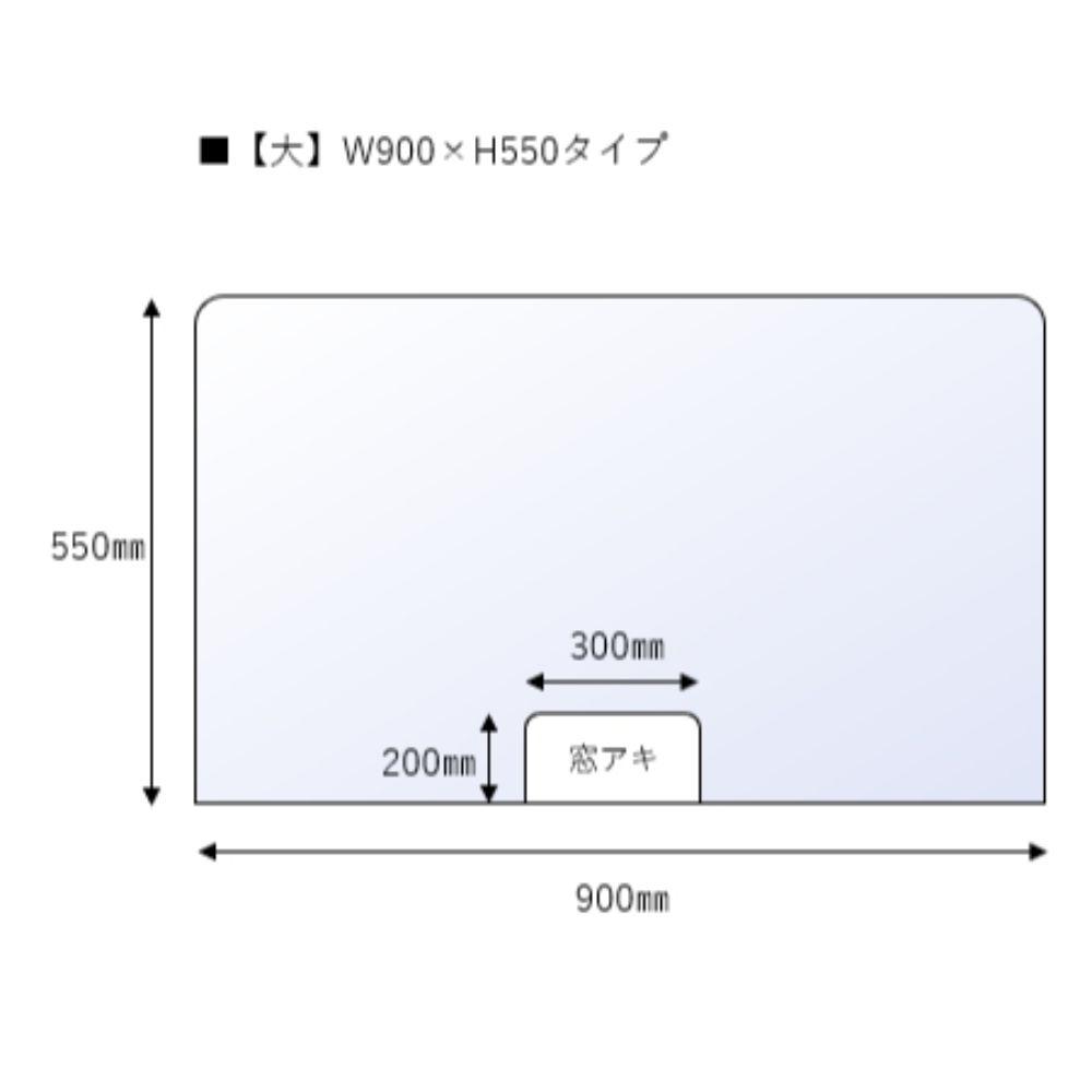 飛沫感染防止アクリルパネル 大 W900×H550mmのイメージ3