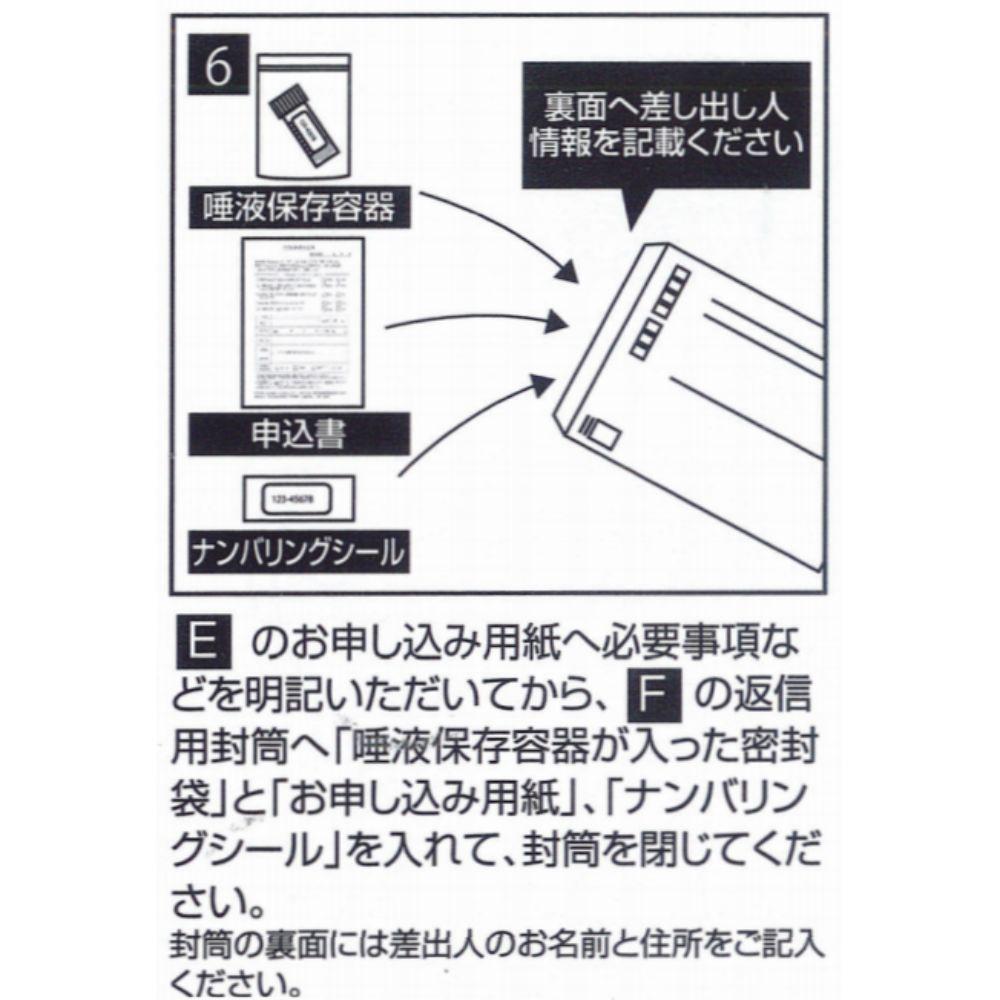 新型コロナウイルス PCR検査 唾液採取用検査キットのイメージ10