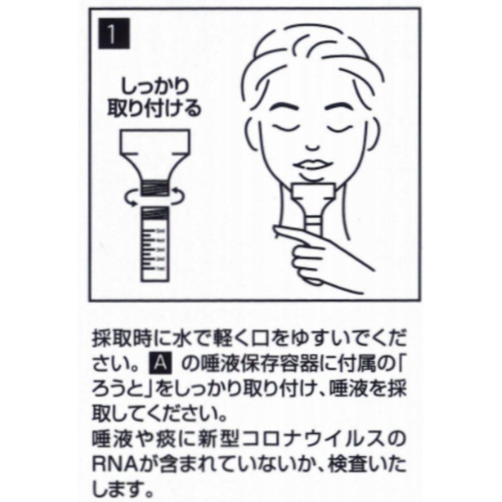 新型コロナウイルス PCR検査 唾液採取用検査キットのイメージ5