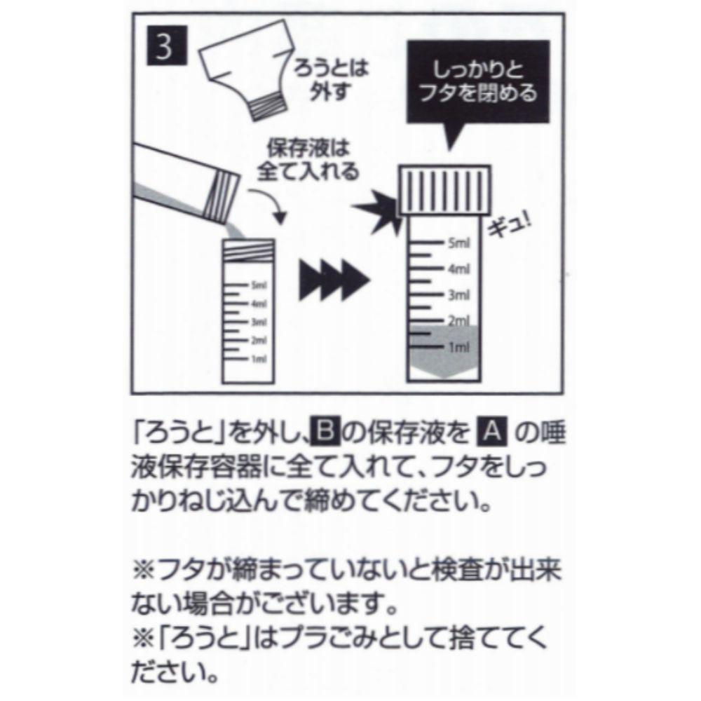 新型コロナウイルス PCR検査 唾液採取用検査キットのイメージ7