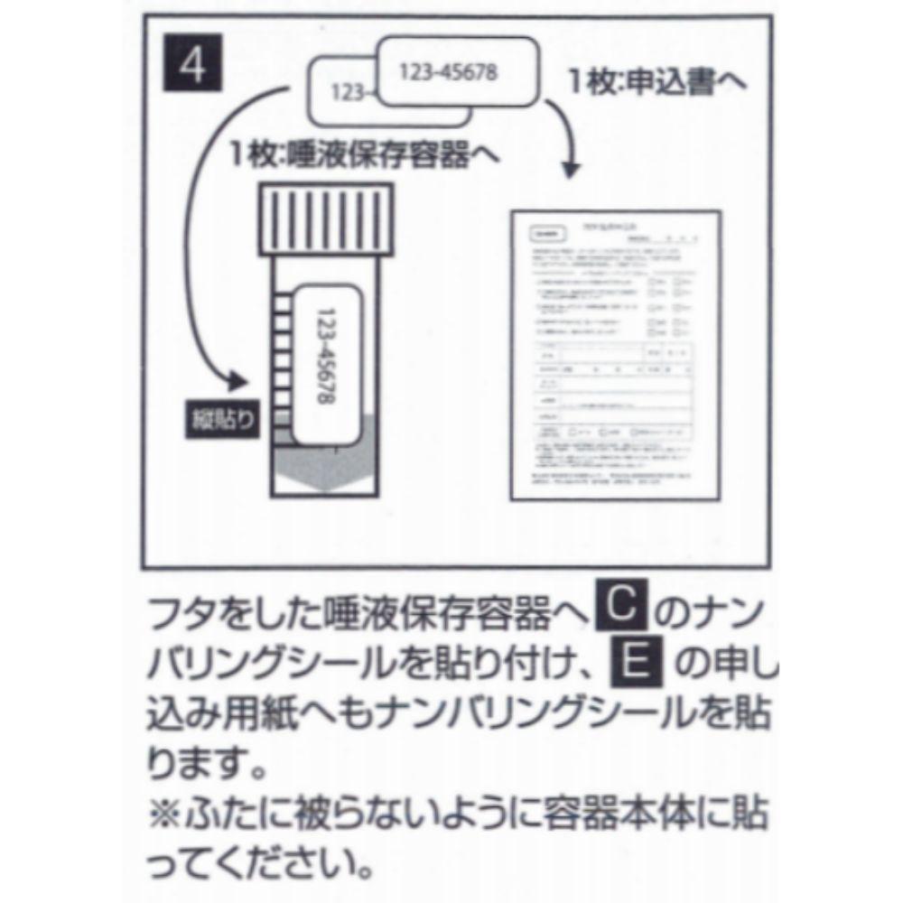 新型コロナウイルス PCR検査 唾液採取用検査キットのイメージ8