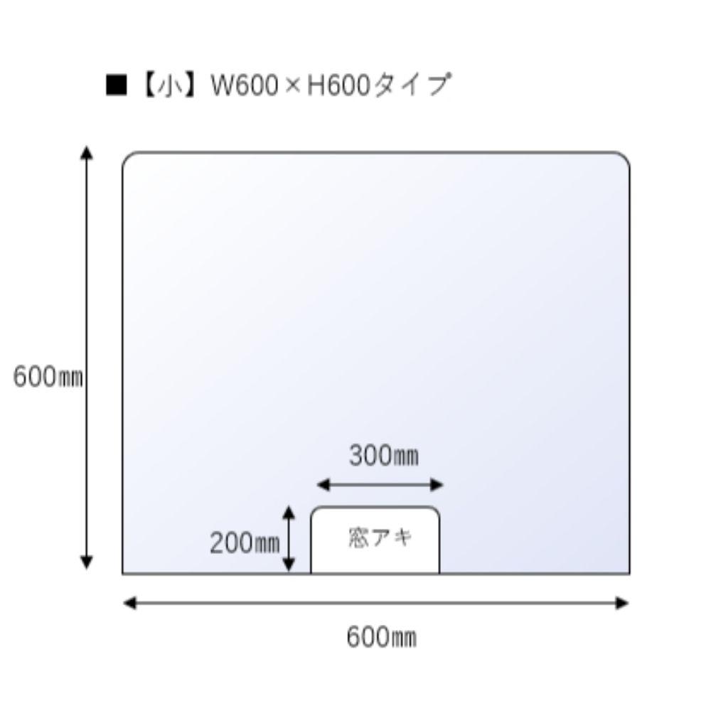 飛沫感染防止アクリルパネル 小 W600×H600mmのイメージ3